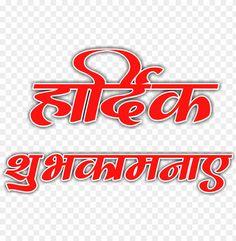 Text Overlay Logo Marathi 0 ह र द क श भ च छ Birthday Banner Design, Best Banner Design, Birthday Photo Banner, Printable Birthday Banner, Best Photo Background, Banner Background Images, Background Images Wallpapers, Happy Birthday Png, Happy Birthday Posters