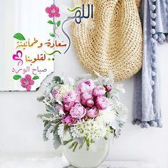 صباح الورد Good Morning Wishes, Good Morning Quotes, Morning Texts, Islamic Qoutes, Beautiful Morning, Romantic Love Quotes, Play, Bed Pillows, Reusable Tote Bags