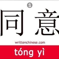 698 同意 (tóng yì) to agree / to consent / to approve  我同意你的看法 (wǒ tóng yì nǐ de kàn fǎ) I agree with you. What sentence can you make using 同意 (tóng yì)? #writtenchinesebigrams #writtenchinesedictionary #hanzi #learnchinesecharacters #learnchinese #chinesedictionary #china #vocab #learning #studychinese #putonghua #mandarin #agree