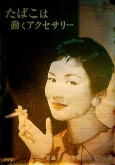 日本専売公社・ピース | 「たばこは動くアクセサリー」