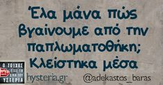 Έλα μάνα Funny Greek, Funny Statuses, Greek Quotes, Funny Texts, Funny Quotes, Jokes, Lol, Funny Stuff, Videos