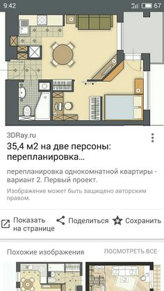 one diagonal wall and there is more room in the bedroom. Studio Floor Plans, House Floor Plans, Bungalow House Design, Small House Design, Small Apartments, Small Spaces, Compact House, Apartment Floor Plans, Weekend House
