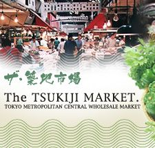The TSUKIJI MARKET.TOKYO METROPOLITAN CENTRAL WHOLESALE MARKET  tokyo can take credit for sushi (find the freshest at 5 a.m. at tsukiji, the world's largest fish market).