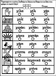 Greek Language, Language Study, First Grade Activities, Therapy Activities, Sequencing Pictures, Learn Greek, Pediatric Physical Therapy, Sentence Building, Alphabet