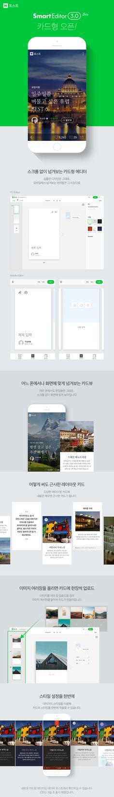 스마트 에디터 3.0 카드형 오픈 : 네이버 블로그 Mobile Ui Design, Ui Ux Design, Ui Portfolio, Ux Wireframe, App Promotion, Card Ui, Promotional Design, Ui Web, Application Design