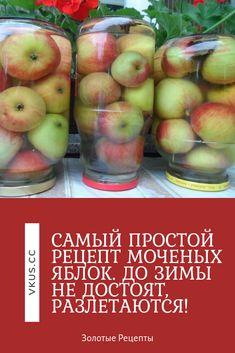 Food And Drink, Apple, Fruit, Drinks, Recipes, Canning, Food Prep, Pickling, Apple Fruit