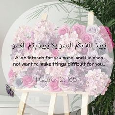 Allah intends for you ease, and he does not want to make things difficult for you. Islamic Qoutes, Religious Quotes, Alhamdulillah, Hadith, Coran Quotes, Beautiful Quran Verses, La Ilaha Illallah, Oh Allah, Islamic World