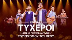 Εκκλησιαστικός ύμνος «Είμαστε τυχεροί ώστε να γίνουμε μάρτυρες τουερχομο... Lob, Praise And Worship Songs, God Is, Musicals, Youtube, Mongolia, Poetry, Movie, Truths