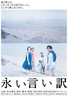 Nagai Iiwake - Ushiro Tomohito, Yoshihiko Ueda
