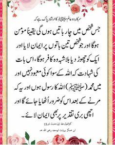 Hassanツ😍😘 Imam Ali Quotes, Hadith Quotes, Islamic Quotes, Quran, Allah, Prayers, Eye, Suits, Prayer