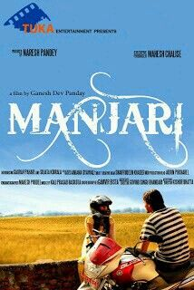 new nepali movie manjari