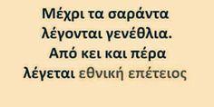 Funny Greek, Greek Quotes, Happy Birthday, Birthday Cake, Laughter, Lol, Jokes, Humor, Facebook