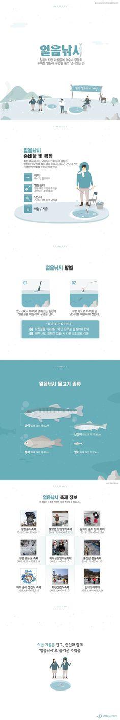 겨울철 데이트의 꽃 '얼음낚시'…방법부터 축제 정보까지 [카드뉴스] #Festival / #Infographic ⓒ 비주얼다이브 무단…
