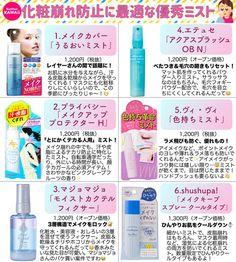Summer Makeup Looks, Japanese Makeup, Kawaii, Work On Yourself, Twitter Sign Up, Makeup Tips, Beauty Hacks, Knowledge, Make Up