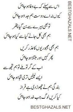 Soul Poetry, Poetry Feelings, Cute Song Lyrics, Cute Songs, Latest Funny Jokes, Poetry Lines, Love Smile Quotes, Urdu Poetry Romantic, Sufi