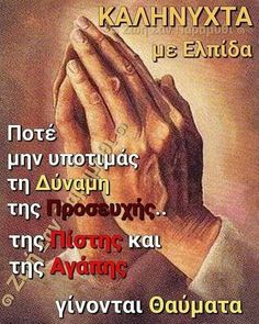 Greek Quotes, Wise Quotes, Greek Beauty, Facebook Humor, Good Morning Quotes, Good Night, Wish, Believe, Sayings