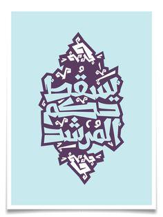 Yaskُot Hُokm El-Morshed by Ibrahim Hamdi, via Behance