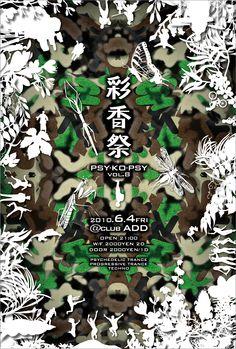 graphic design / flyer / ad / poster / collage / aono tetsuya / ikameradoragon / event / logo / ci / branding / art / visual