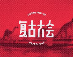 "Check out new work on my @Behance portfolio: ""GUOKU POP-UP RETRO FAIR 