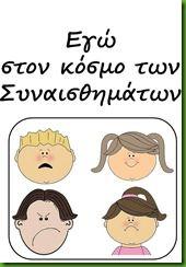 Φάκελοι εργασιών για το Νηπιαγωγείο: Προτάσεις για εξώφυλλα φακέλων Greek Language, End Of School Year, Preschool Education, Early Childhood, Activities For Kids, Kindergarten, Classroom, Feelings, Learning