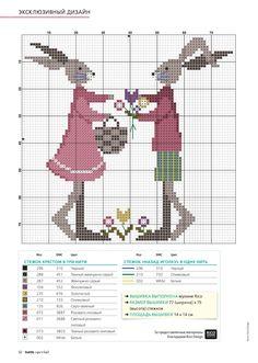 Free Cross Stitch Charts, Just Cross Stitch, Cross Stitch Animals, Cross Stitch Designs, Cross Stitch Patterns, Cross Stitching, Cross Stitch Embroidery, Crochet Flower Headbands, Easter Cross