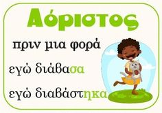 Verb Tenses (xroinoi rimaton) by ProtoKoudouni Learn Greek, Verb Tenses, Greek Alphabet, Greek Language, Home Schooling, Special Education, Grammar, Cool Kids, Teacher