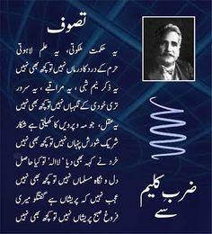 Allama iqbal poetry zarb e kaleem Ya hekmat malkoti ya elm lahoti Haram ka dard ka darma nahi to kuch bhi nahi Ya zekray nime . Nice Poetry, Beautiful Poetry, My Poetry, Poetry Quotes, Words Quotes, Qoutes, Iqbal Poetry In Urdu, Urdu Poetry Ghalib, Sufi Poetry