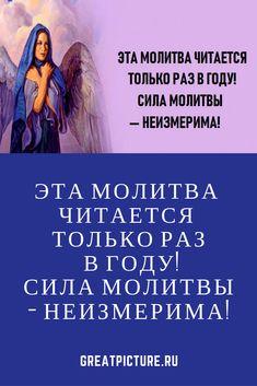 ЭТА МОЛИТВА ЧИТАЕТСЯ ТОЛЬКО РАЗ В ГОДУ! СИЛА МОЛИТВЫ — НЕИЗМЕРИМА!  Ангел моего рожденья….(оберег) Нужна ли молитва человеку? Нужна! В её живительной силе никто уже не сомневается! Она как глоток чистого воздуха! Она как родник живой воды — исцеляет, оберегает от бед, даёт силы в преодолении всех невзгод. #interesting  #интересно  #самоеинтересное #молитва Birthday Goals, Gym Workout Videos, Free To Use Images, Spiritual Life, Tell The Truth, Book Of Shadows, Law Of Attraction, Prayers, Wisdom