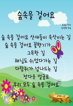 봄, 동물 동요 가사 10곡 : 네이버 블로그 Korean Phrases, Korean Words, Korean Language Learning, Baby Art, Easter Party, Kindergarten, Humor, School, Blog