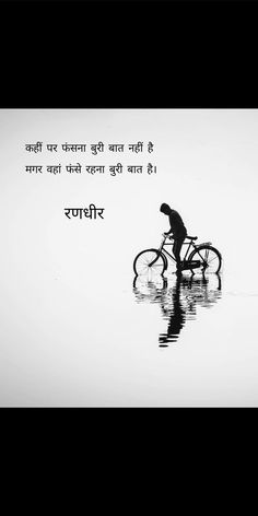 $wapnil Collection Hindi Thought Osho Hindi Quotes, Poetry Quotes, Book Quotes, Quotations, Me Quotes, Funny Quotes, Revolution Quotes, Marathi Poems, Romantic Love Messages