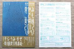 先週の水曜日・7/18(水)から福岡市美術館で始まっている 「夏休みこども美術館2012」に、デザインで関わら…