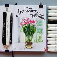 Наконец настал этот день! День, когда я торжественно объявляю наш #скетчмарафон_аромат_весны открытым!   Как я уже писала в анонсе марафона, мы с вами пойдем от простого к сложному. То есть сегодняшняя тема - самая простая, а по мере приближения к последней восьмой теме сложность заданий будет увеличиваться;) . Тема 1/8 - Любимые цветы (любимый цветок) Для меня это тюльпаны! Потому что они весники Весны, тепла и солнца♡ Обожаю их во всех цветах, и даже люблю этот особенный скрип их листье...