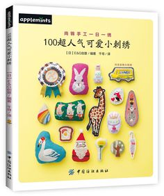 100 super cute little embroidery / Chinese embroidery Handmade Art Design Book