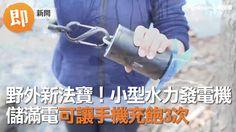 野外新法寶!小型水力發電機 儲滿電可讓手機充飽3次 只要有水就不怕沒電,野外活動有了這個太方便啦~(炫子)  Enomad