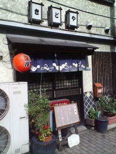 きどや - 3-7-8 Iidabashi, Chiyoda-ku, Tōkyō / 東京都千代田区飯田橋3-7-8