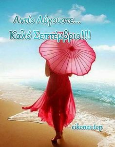 Womens Fashion Online, Latest Fashion For Women, New Month Greetings, Small Umbrella, Days And Months, Brollies, Greek Quotes, S Man, Boohoo