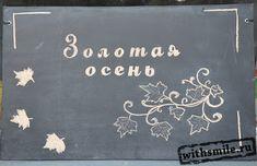 Как сделать красивую надпись на доске. МК переносим рисунок на доску. Tutorial how to write the beautifully inscription on a chalkboard