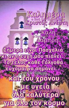 Greek Quotes, Periodic Table, Prayers, Easter Activities, Periodic Table Chart, Periotic Table, Prayer, Beans