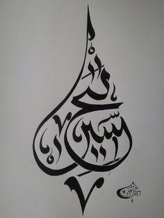 Arabic Calligraphy Tahsin by ~HuseyinAtesci on deviantART