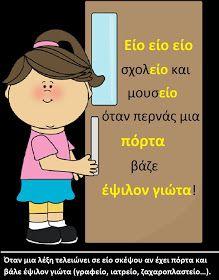 Η κυρία Σιντορέ: Είο είο είο... όταν περνάς μια πόρτα, βάζε έψιλον γιώτα! Elementary Teacher, Primary School, Learn Greek, Bae, Classroom Birthday, Greek Language, School Staff, Alphabet, Educational Websites