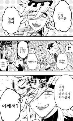 Haikyuu Anime, Anime Chibi, Demon Hunter, Manga Pages, Slayer Anime, Anime Demon, Aesthetic Anime, Geek Stuff, Kawaii