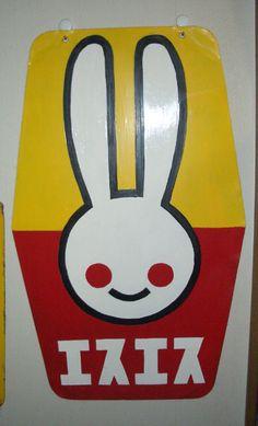 昭和30年製造のエスエス製薬の二代目ホーロー看板