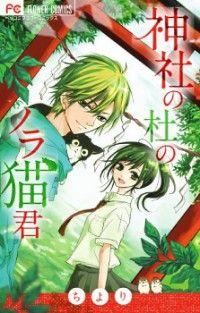 Jinja no Mori no Nora Neko-kun    Complete! 3 chapter short love story