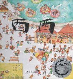 2009 第一屆書獎得獎作品 | Feng Zikai Chinese Children's Picture Book Award 豐子愷兒童圖畫書獎 Vintage World Maps, Chinese, America, Children, Book, Kids, Livres, Books, Child