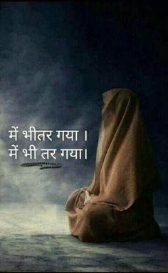 Kalpesh I Deora Osho Hindi Quotes, Sanskrit Quotes, Gurbani Quotes, Desi Quotes, Love Quotes In Hindi, Soul Quotes, People Quotes, Spiritual Quotes, Life Quotes