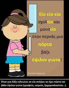 "Κανόνας για ""ει"".. :) Elementary Teacher, Primary School, Elementary Schools, Learn Greek, Bae, Grammar Exercises, Classroom Birthday, Greek Language, School Staff"