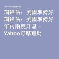 瑞銀估:美國準備好了 年內兩度升息 - Yahoo奇摩理財
