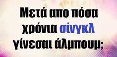60 Ideas For Quotes Greek Funny Haha 60 Ideas For Quotes Greek Funny Haha Infp Quotes, Bible Quotes, Motivational Quotes, Funny Quotes, Quotes Positive, Greek Memes, Greek Quotes, Funny Greek, Words Of Hope