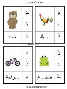 شرح حرف الدال لرياض الاطفال Learn Arabic Alphabet Arabic Alphabet For Kids Learning Arabic
