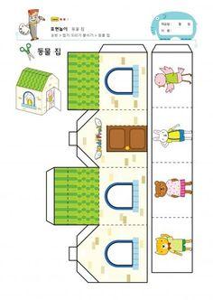 오리기·접기·붙이기 - 동물 집 만들기 Diy For Kids, Crafts For Kids, Diy Paper, Paper Crafts, All About Me Preschool, Craft Images, Paper Houses, Toy Craft, Paper Toys